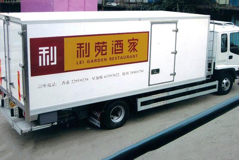 应用冷藏车厢的关键点-来自冷藏车厢厂家介绍